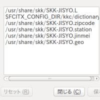 fcitx-kkcを真面目に使おうとしてみた。