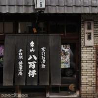 京のお漬物