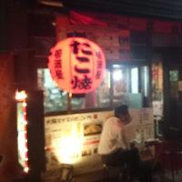 名古屋大須  ??たこ焼屋