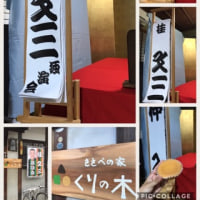 桂文三落語会〜くりの木寄席@交野