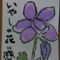 すこやか倶楽部!
