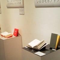 2017/02金沢美術工芸大学卒業制作展