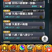 【モンスト】覇者の塔制覇なるか!?