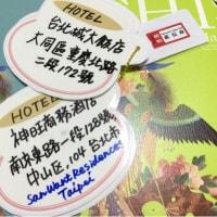 6 【ど観光台灣の宿】いきなり台灣二泊三日
