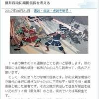 本能寺の変 「明智憲三郎的世界 天下布文!」