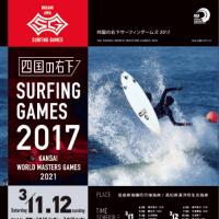 四国の右下サーフィンゲームズ2017★LES