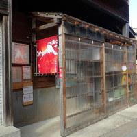 羽根沢温泉 共同浴場