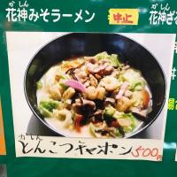 下関市ゆめタウンの「めん処 花神」