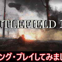 【てりやきのBF1実況】 バトルフィールド1 ・オープニング/【日本語】