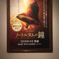 「ノートルダムの鐘」観劇