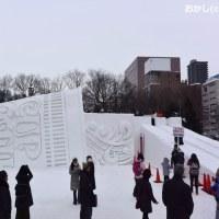 「すべり台」の雪像です !