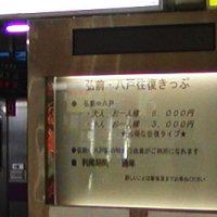 少し昔の弘前駅
