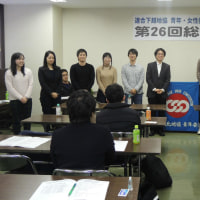 連合下越地協青年女性委員会第26回総会が開かれた