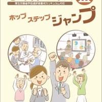 新刊 手話通訳 III ホップ ステップ ジャンプ