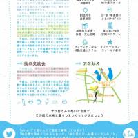Kashiwa-no-ha Talk (柏の葉トーク)の開催