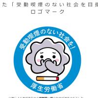 受動喫煙ロゴマーク