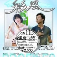 彩風Live ~口笛とピアノが織り成す空間~