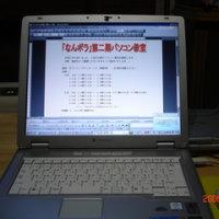 2006年度のパソコン教室を開始します