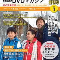 「北の国から」全話収録 DVDマガジン vol.1 雑誌 予約 2017年 3月14日号 発売日:2月28日