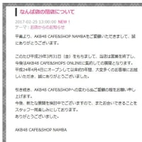 AKB48カフェ&ショップ なんば店も閉店。3/31まで