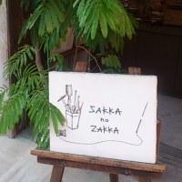 くにたちのSAKKA no ZAKKAさんへ