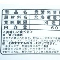 「発芽発酵炒り玄米」でなぜ体調が改善するのか?