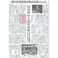 鉄鋼新聞の嬉しい記事です(^-^)
