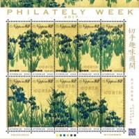4月発行の新切手