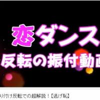 恋ダンス振り付け反転での超解説!【逃げ恥】