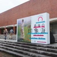 山口県立美術館「最後の印象派」展
