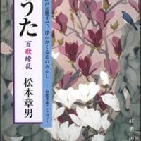 ●松本章男先生が「恋うた」「心うた」を出版【中之島】