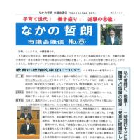 なかの哲朗市議会通信 No.⑥(平成28年9月議会報告号)