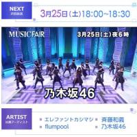 3月25日(土)テレビ出演情報。Mフェアに乃木坂46/豆プロ10話など