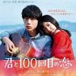 「君と100回目の恋」、シンガーソングライターMiwa主演のラブストーリー!