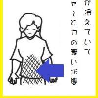 【高齢出産後のむくみ・偏頭痛・足のムズムズ解消に】宮崎市の体を癒すはり灸治療