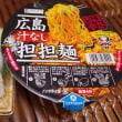 広島汁なし担々麺のカップ麺と整体の練習と