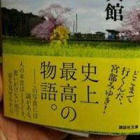 読書その17(小暮写真館・上)