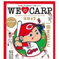 ■ 奥田民生 / 広島東洋カープ公認ファンブック「WE LOVE CARP」にポルノグラフィティとの対談が掲載