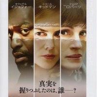 映画「シークレット・アイズ」―善と悪そして愛と憎しみの交錯する13年間―