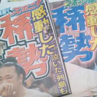 「休場」明けでも 敢闘賞の「解説横綱」北の富士