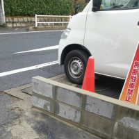 倉敷市中央で駐車場の境界ブロック修繕工事