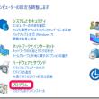 Windows7でWindowsUpdateができていない