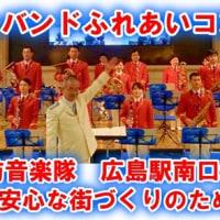 2017. 3.12 広島市消防音楽隊 「ファイヤーバンドふれあいコンサート」豪快な演奏ありがとう!