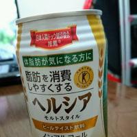 ヘルシア ノンアルコールビール|東京都大田区注文住宅新築一戸建てビーテック