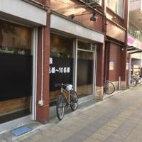 7月5日オープン決定八王子ふんよう亭