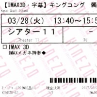 IMAX・3Dのコング