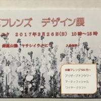 花フレンズ  デザイン展