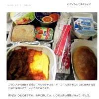 世界の機内食案内[21] エールフランス パリ〜東京