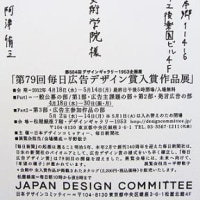毎日広告デザイン賞 入賞おめでとう!!