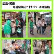 2017.7.25広島・尾道 尾道駅周辺で171PR・清掃活動
